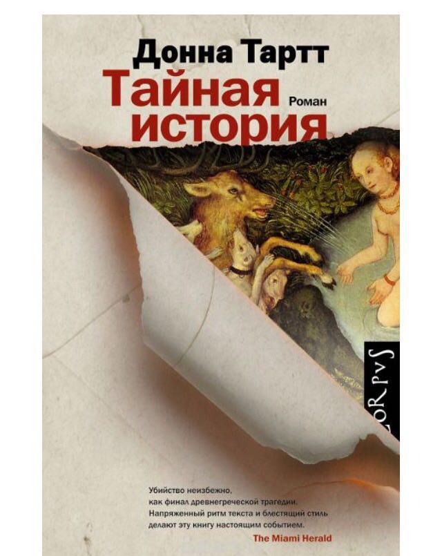 """""""Тайная история"""" Донна Тартт"""