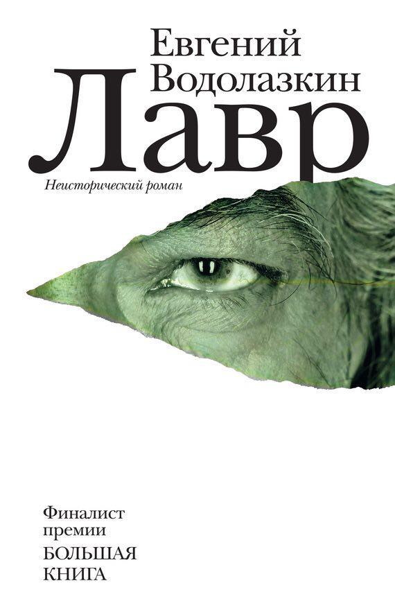 """Лавр"" Евгений Водолазкин"