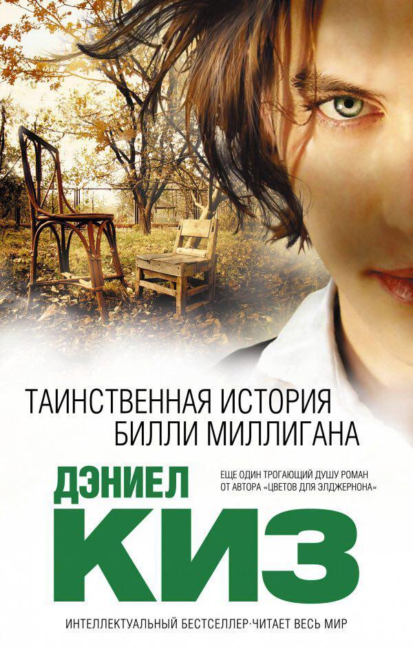 """""""Таинственная история Билли Миллигана"""" Дэниел Киз"""
