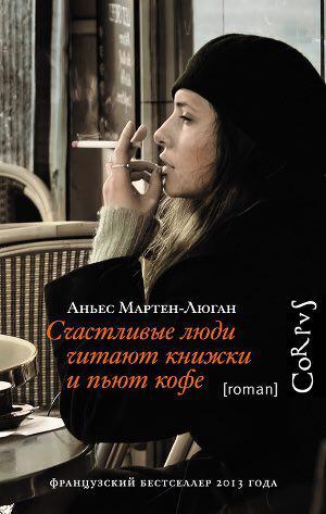 """""""Счастливые люди читают книжки и пьют кофе"""" Аньес Мартен-Люган"""