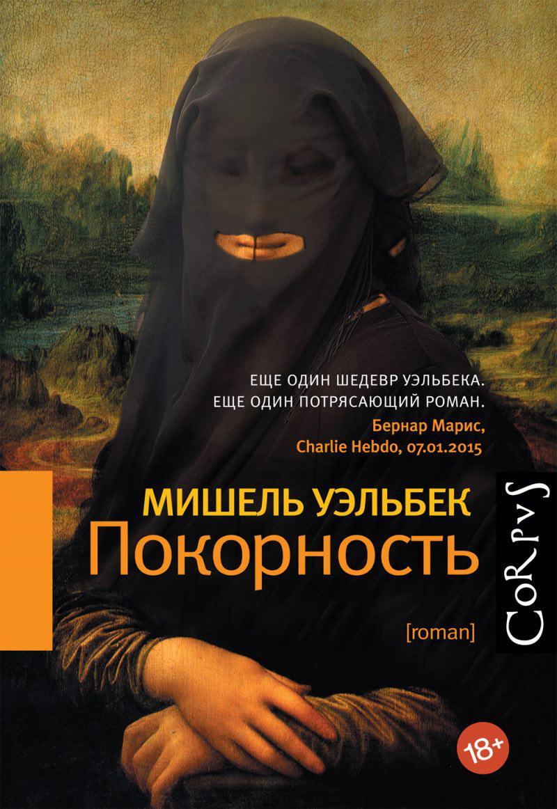"""""""Покорность"""" Мишель Уэльбек"""