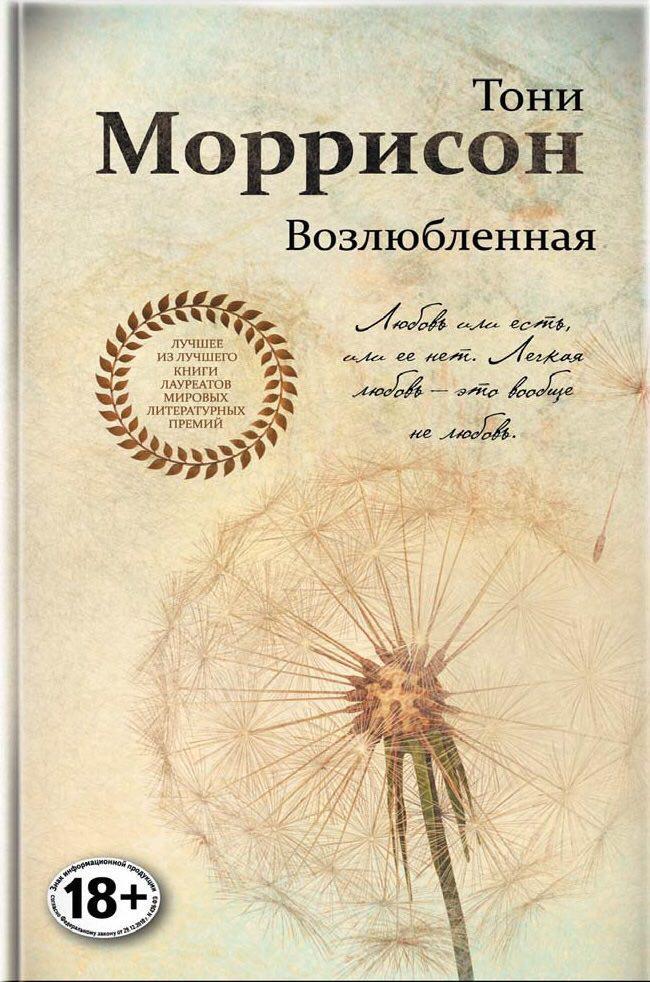 """Возлюбленная"" Тони Моррисон"
