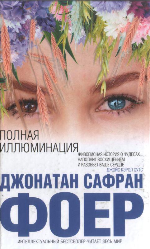 """""""Полная иллюминация"""" Джонатан Фоер"""