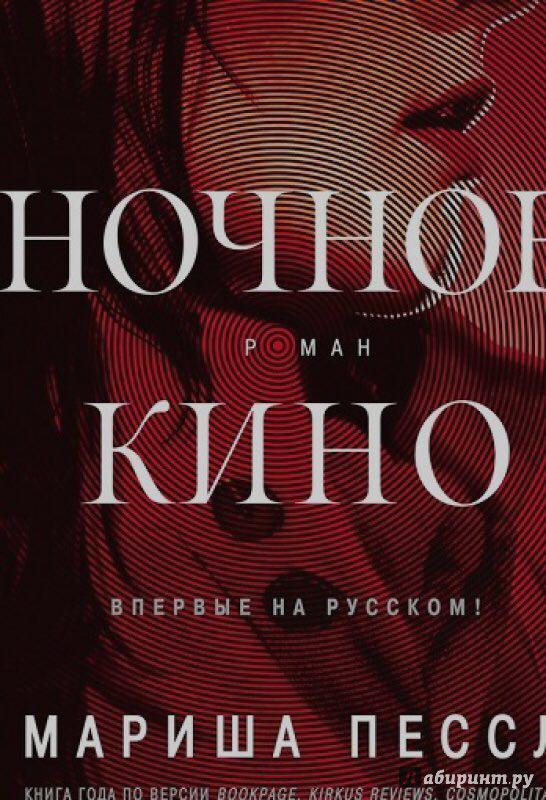"""""""Ночное кино"""" Мариша Пессл"""