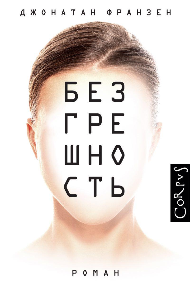 """Безгрешность"" Джонатан Франзен"