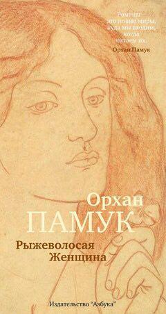 """""""Рыжеволосая женщина"""" Орхан Памук"""
