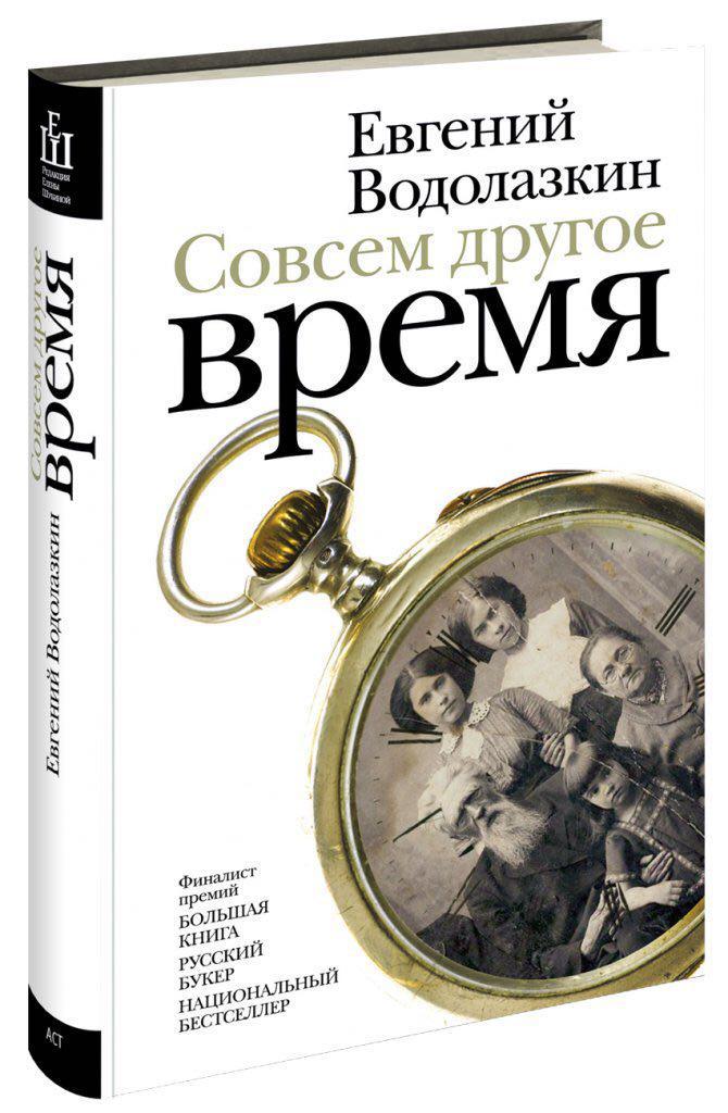 """""""Совсем другое время"""" Евгений Водолазкин"""