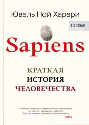 Sapiens Юваль Ной Харари