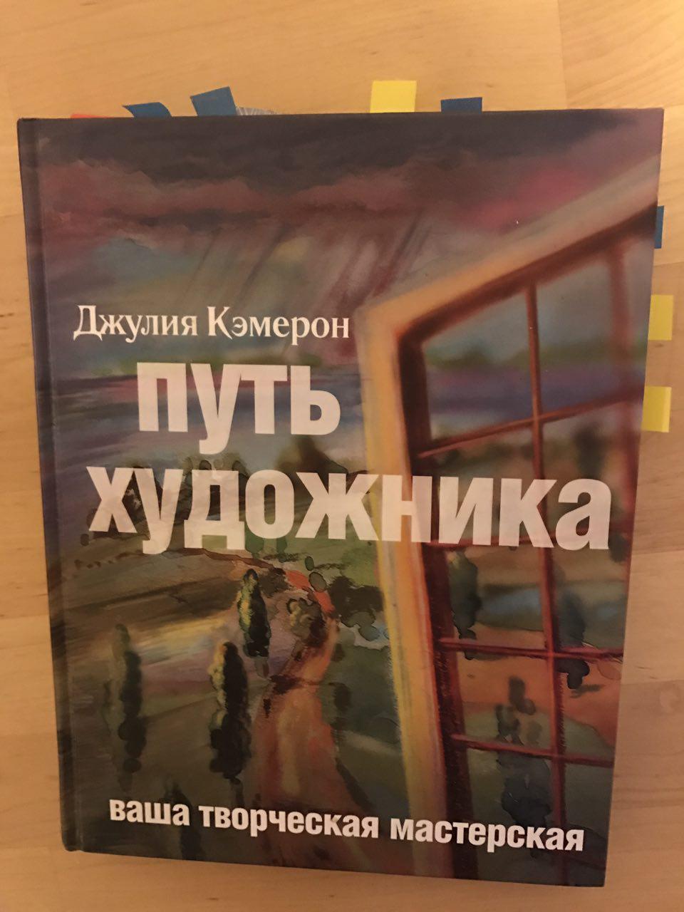 """""""Путь художника"""" Джулия Кэмерон"""