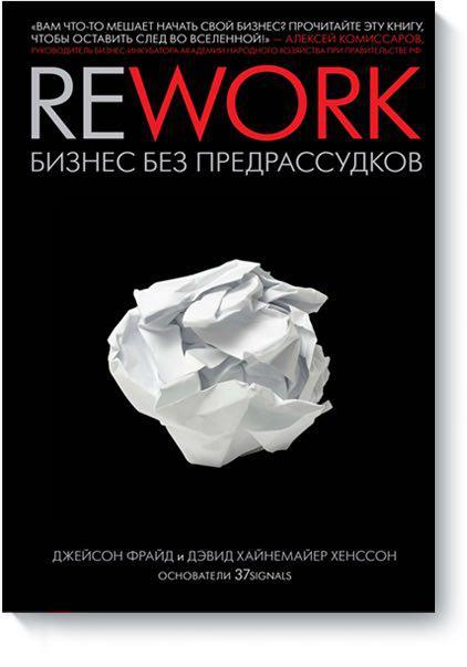 Rework Джейсон Фрайд, Дэвид Хейнмейер Ханссон
