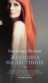 """""""Женщина на лестнице"""" Бернхард Шлинк"""