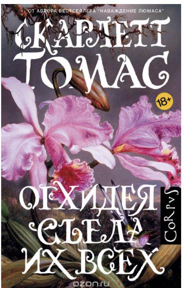 """""""Орхидея съела их всех"""" Скарлетт Томас"""