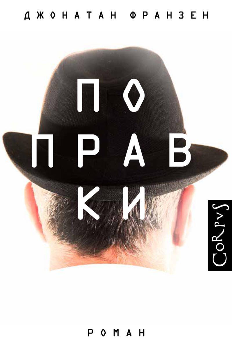 """""""Поправки"""" Джонатан Франзен"""