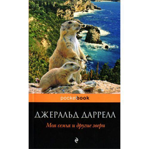 """""""Моя семья и другие животные"""" Джеральд Даррелл"""