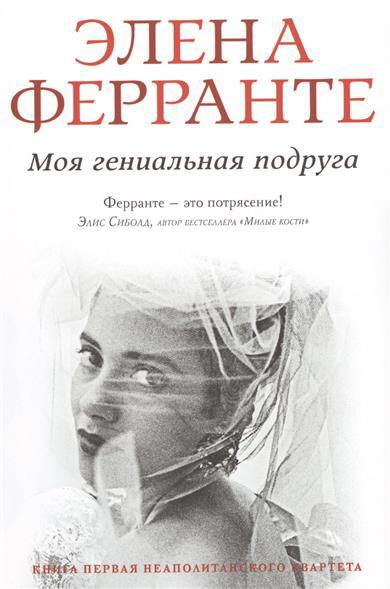 """""""Моя гениальная подруга"""" Элена Ферранте"""