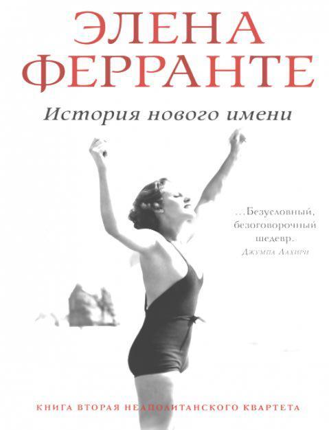 """""""История нового имени"""" Элена Ферранте"""