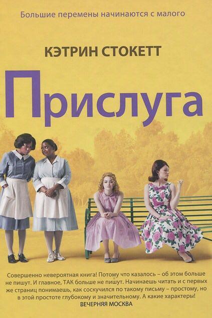 """Прислуга"" Кэтрин Стокетт"