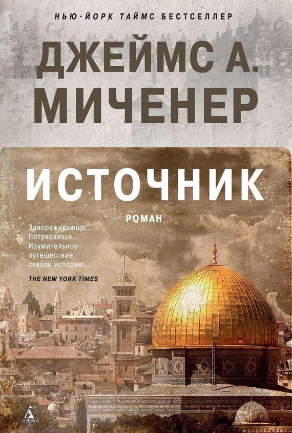 """""""Источник"""" Джеймс Миченер"""
