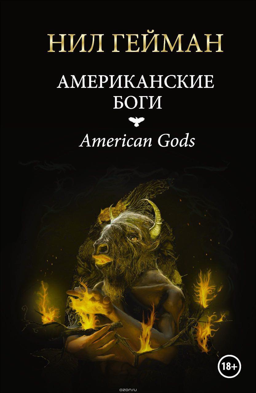 """""""Американские боги"""" Нил Гейман"""
