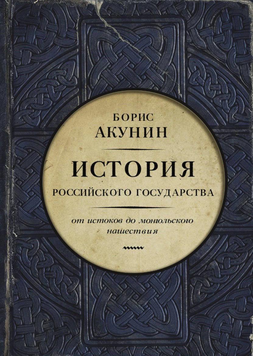 """""""История государства российского"""" Борис Акунин"""