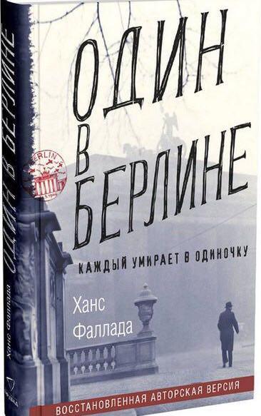 """Один в Берлине"" Ханс Фаллада"