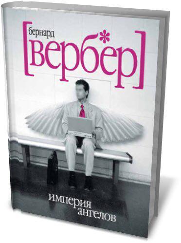 """""""Империя ангелов"""" Бернар Вербер"""