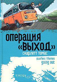 """Операция """"Выход"""" Скарлетт Томас"""