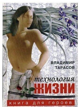 """""""Технология жизни для героя"""" Владимир Тарасов"""