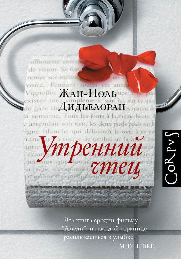 """""""Утренний чтец"""" Жан-Поль Дидьелоран"""