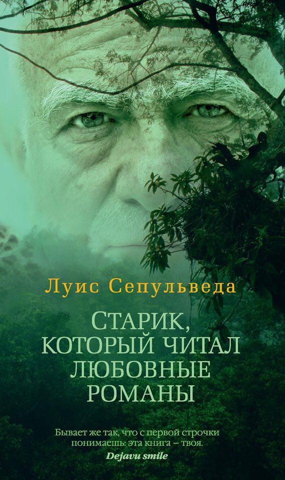 """""""Старик, который читал любовные романы"""" Луис Сепульведа"""
