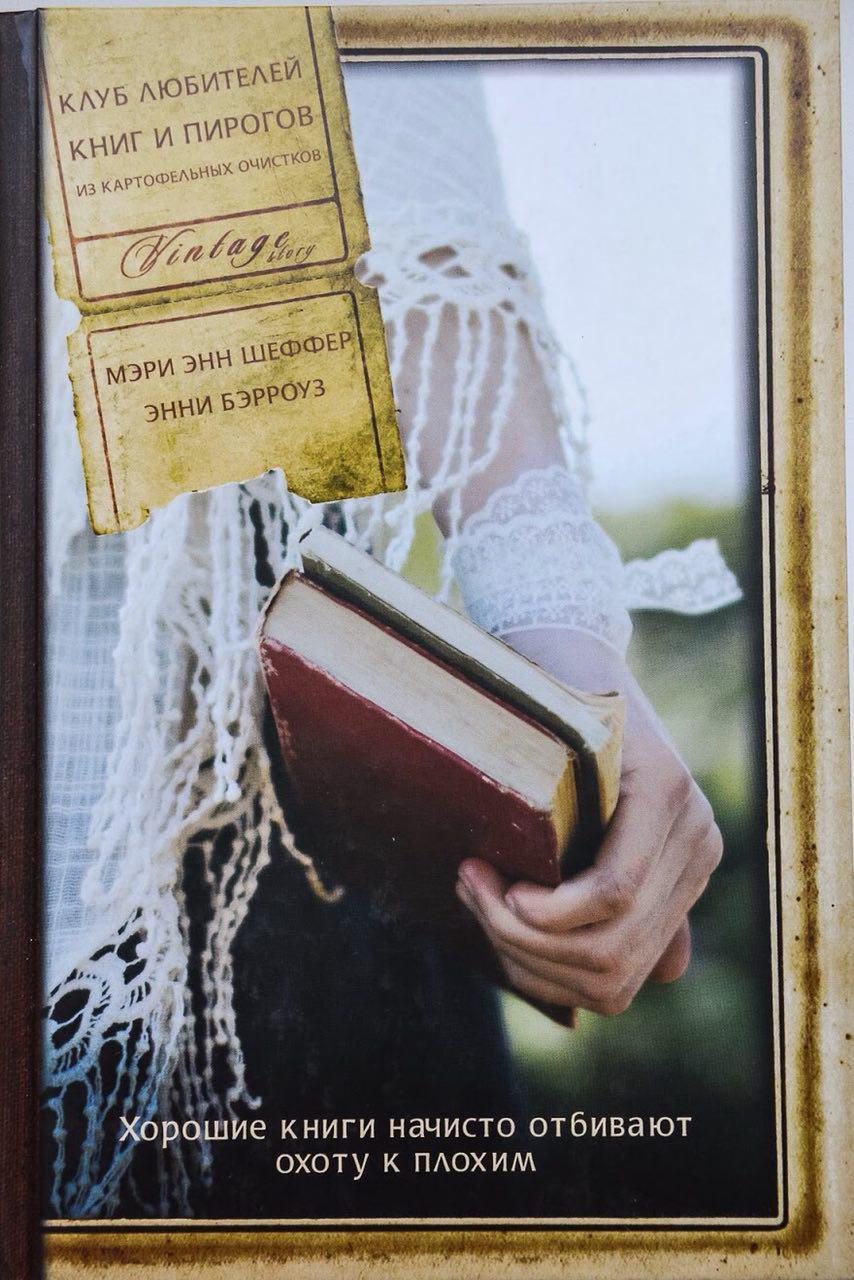 «Клуб любителей книг и пирогов из картофельных очистков», Мэри Энн Шеффер, Энни Бэрроуз