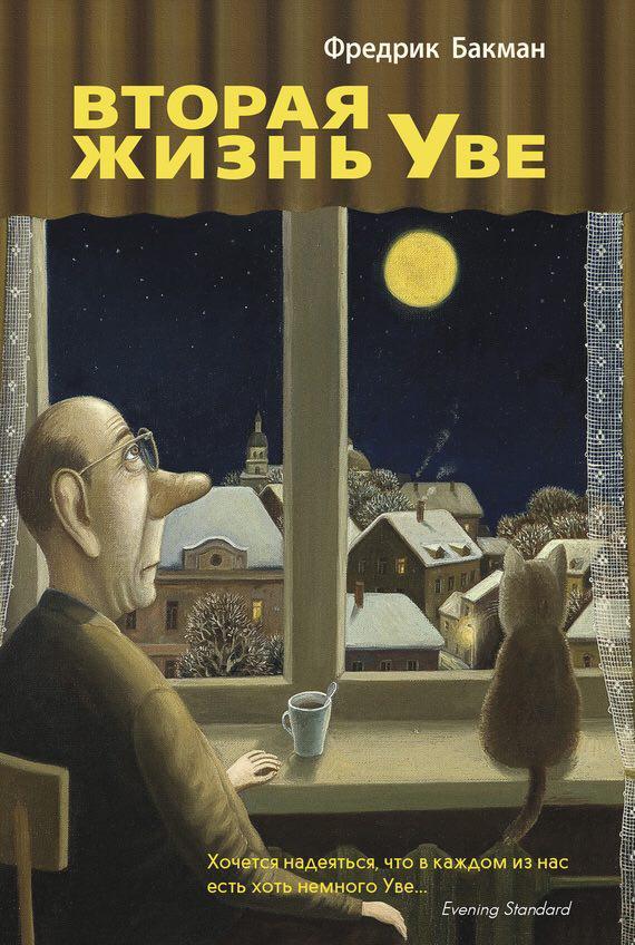 """""""Вторая жизнь Уве"""" Фредрик Бакман"""