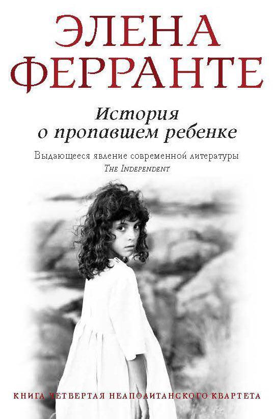 """""""История о пропавшем ребенке"""" Элена Ферранте"""