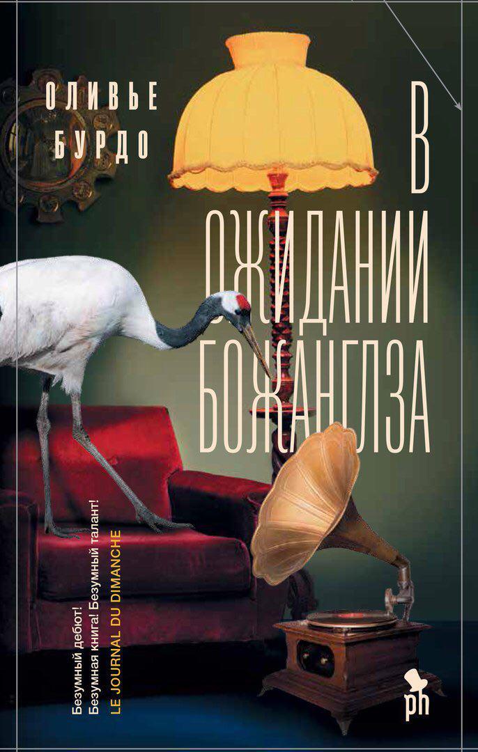 """В ожидании Божанглза"" Оливье Бурдо"