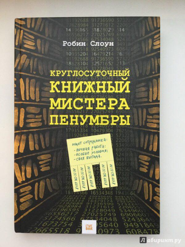 «Круглосуточный книжный магазин мистера Пенумбры», Робин Слоун