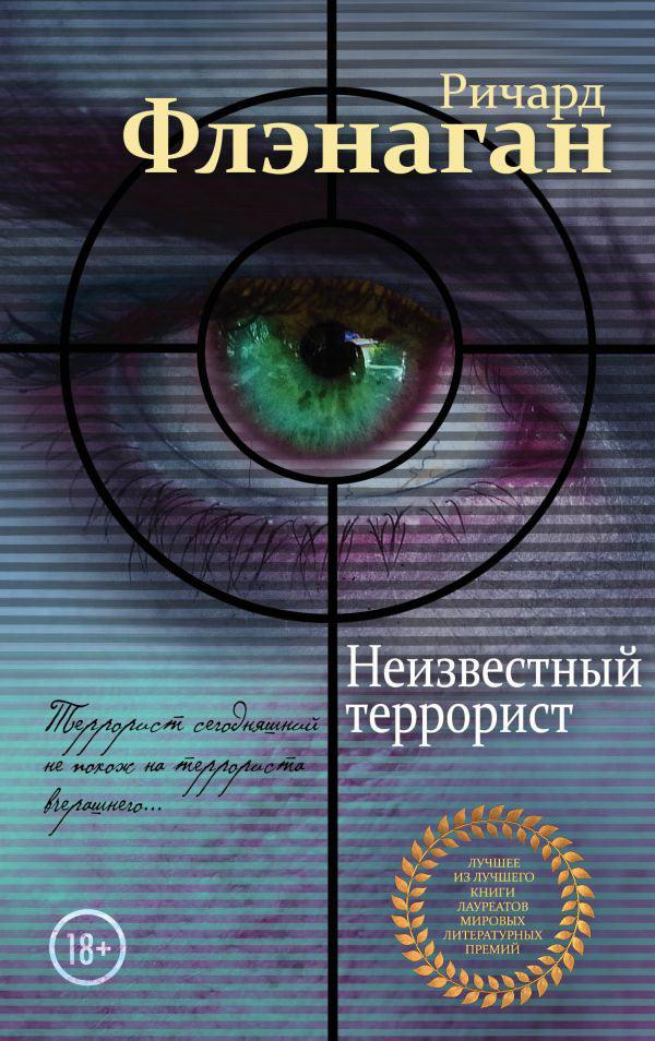 """Неизвестный террорист"" Ричард Флэнаган"