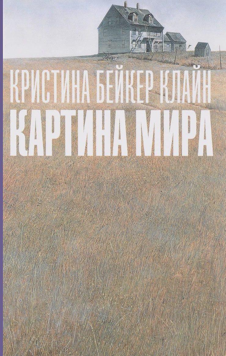 """Картина мира"" Кристина Бейкер Клайн"