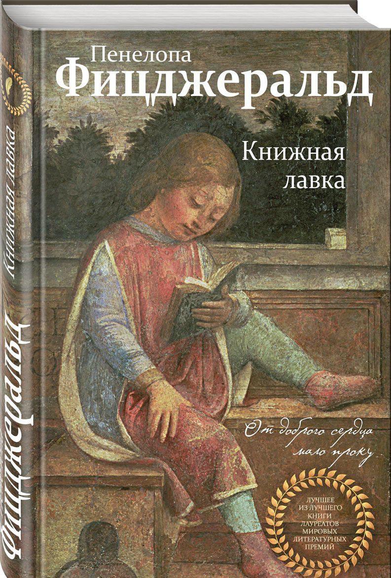 """""""Книжная лавка"""" Пенелопа Фицджеральд"""