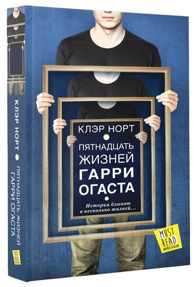 «15 жизней Гарри Огаста», Клэр Норт