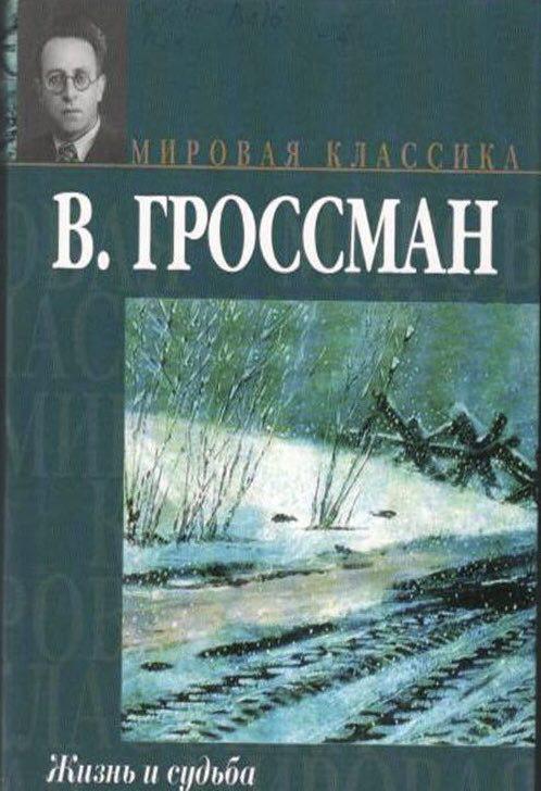 """""""Жизнь и судьба"""" Василий Гроссман"""