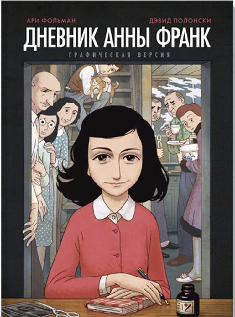 Дневник Анны Франк. Комиксы
