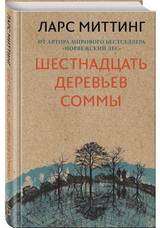 """""""Шестнадцать деревьев Соммы"""" Ларс Миттинг"""