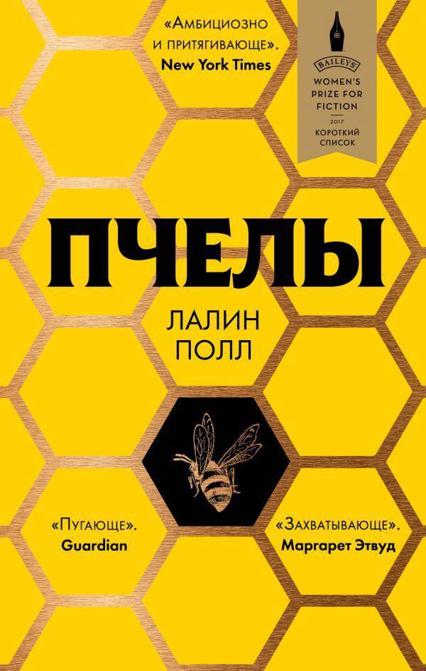 """""""Пчелы"""" Лалин Полл"""