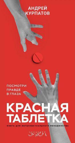 """""""Красная таблетка"""" Андрей Курпатов"""