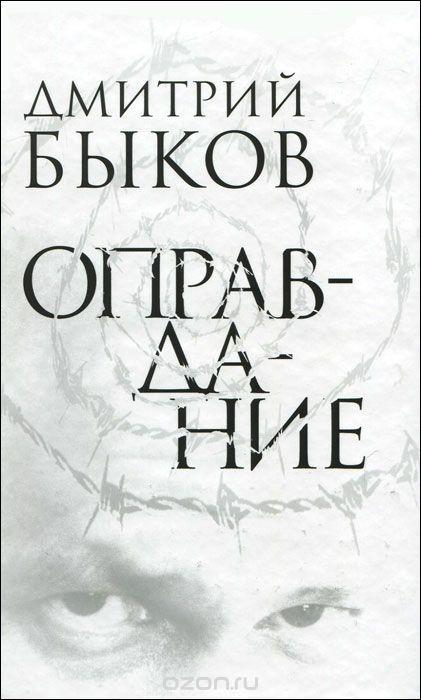 """""""Оправдание"""" Дмитрий Быков"""