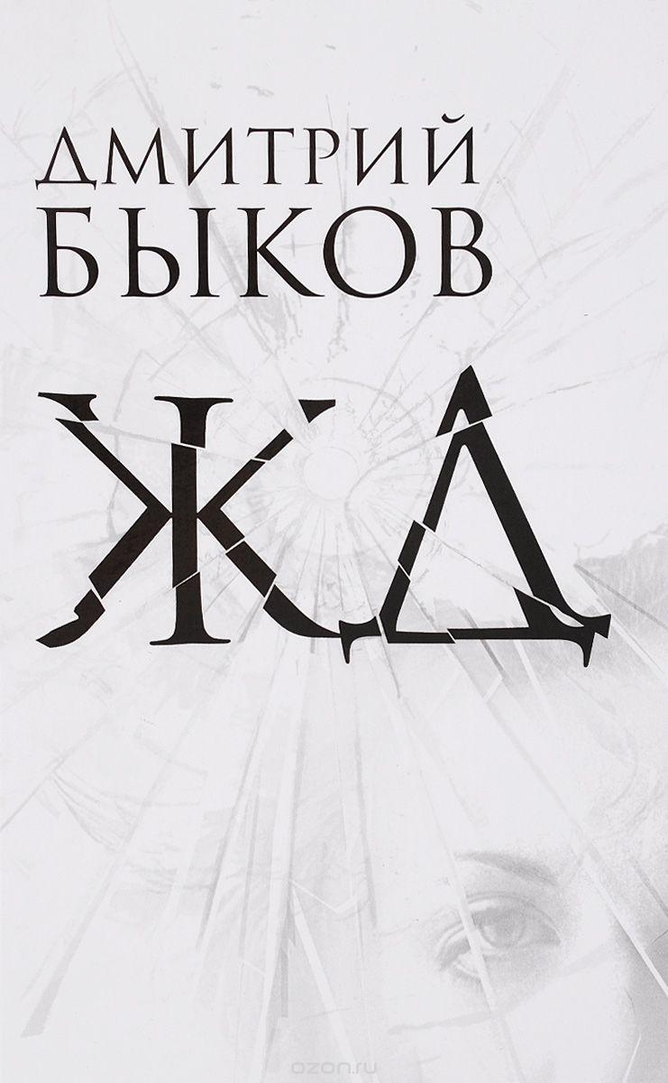 """""""ЖД"""" Дмитрий Быков"""