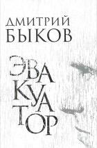 """""""Эвакуатор"""" Дмитрий Быков"""