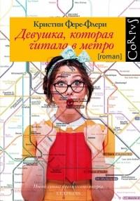 """Девушка, которая читала в метро"" Кристин Фере-Флери"