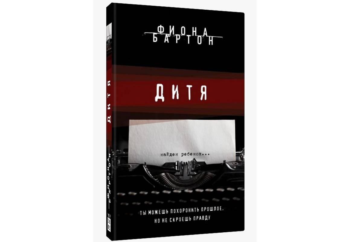 """""""Дитя"""" Фиона Бартон"""