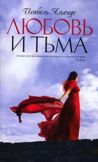"""""""Любовь и тьма"""" Исабель Альенде"""